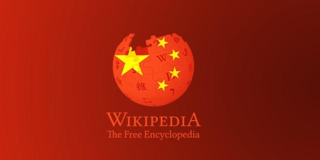 chinese wikipedia